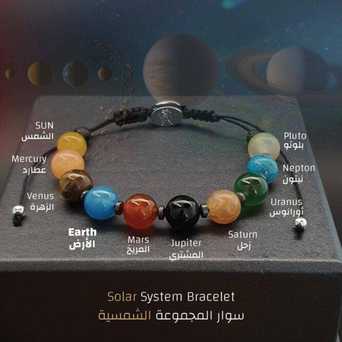 Me1017 – (سوار المجموعة الشمسية (لكلا الجنسين