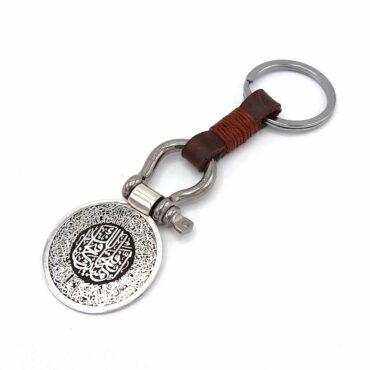 "Me1501 –  Horseshoe keychain with Silver Circular Pendant ""إِنَّا فَتَحْنَا لَكَ فَتْحًا مُبِينًا"""