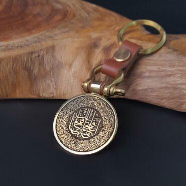 "Me1582 –  Horseshoe keychain with Brass Circular Pendant ""إِنَّا فَتَحْنَا لَكَ فَتْحًا مُبِينًا"""